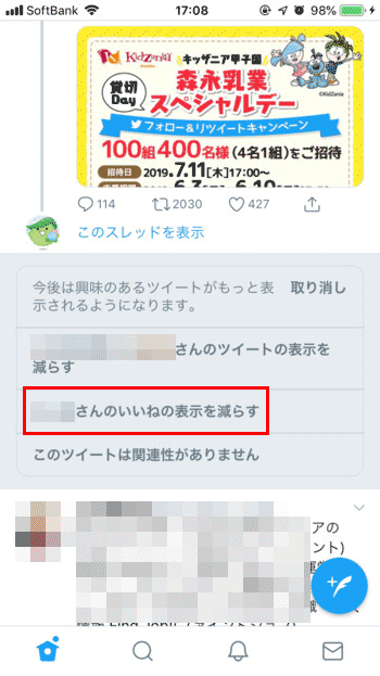 Twitterいいね-タイムラインの表示を減らす方法03