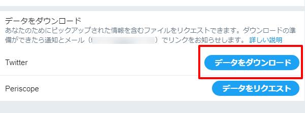 Twitter-全ツイート履歴のダウンロード方法08-ダウンロードページ