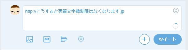 Twitter-ツイートの文字数-URLの特性を利用する