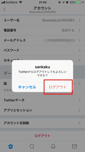 Twitter-ログアウト02
