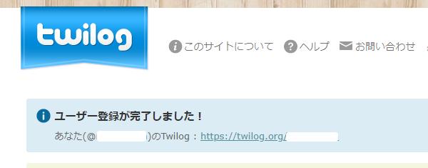 Twilog-使い方-04ユーザー登録完了