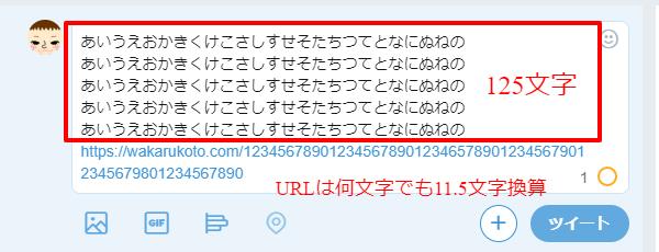 Twitter-ツイートの文字数-URLの数え方