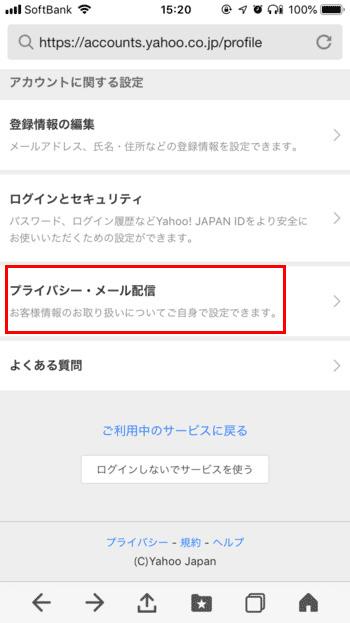 Yahoo!スコアの利用停止方法-03プロフィール