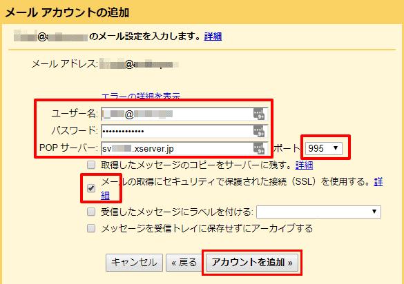 メールアドレスのGmail設定06