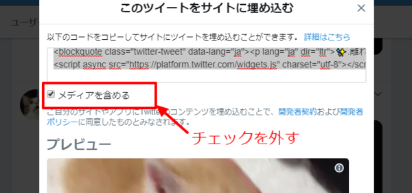 Twitter-画像・動画ツイートを埋め込む方法04