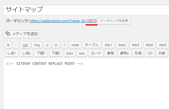 PS-Auto-Sitemap-setting-固定ページ