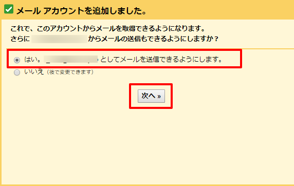 メールアドレスのGmail設定07