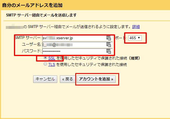 メールアドレスのGmail設定09