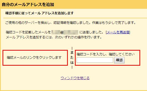 メールアドレスのGmail設定10