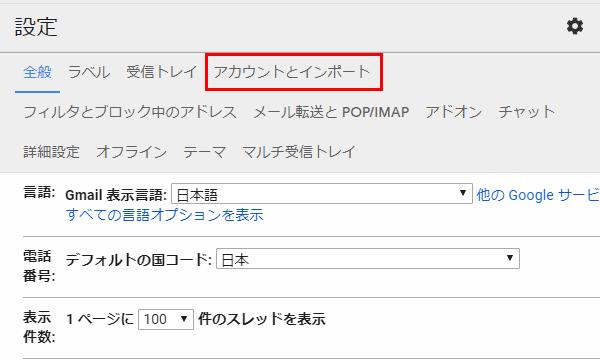 メールアドレスのGmail設定02