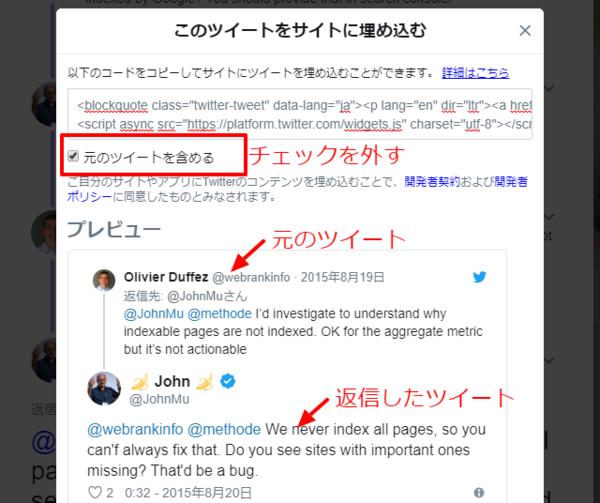 Twitter-会話ツイートを埋め込む方法04-元のツイートを含めない01