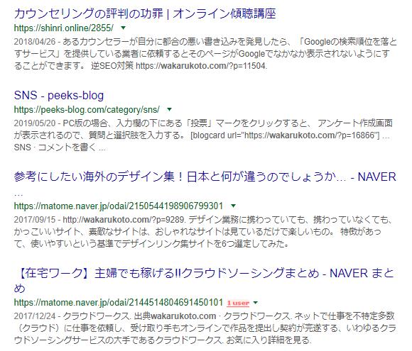 wakarukoto-com-完全一致検索結果
