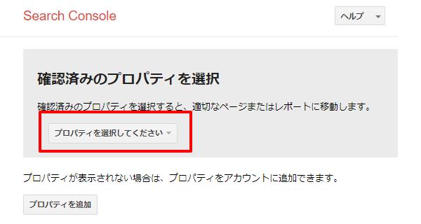 URL削除ツールの使い方00