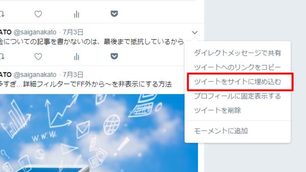 Twitter-ツイートを埋め込む方法02