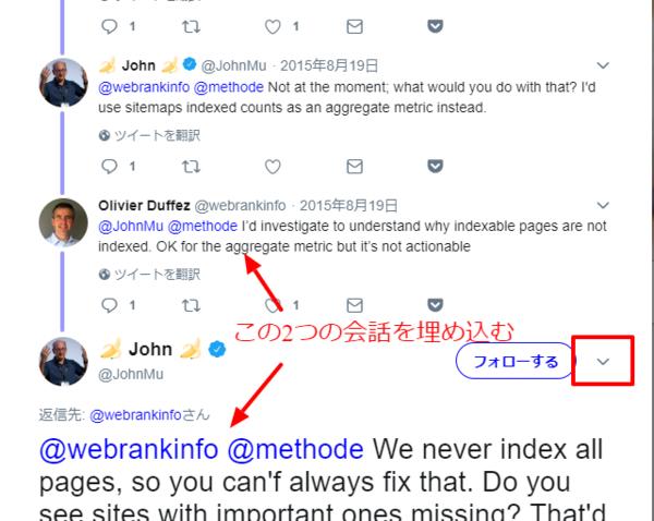 Twitter-会話ツイートを埋め込む方法01