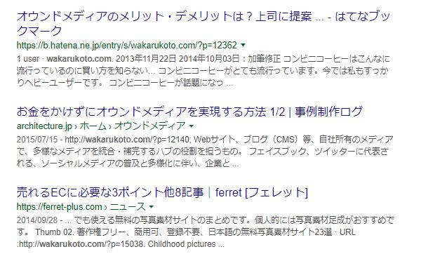 wakarukoto-完全一致検索