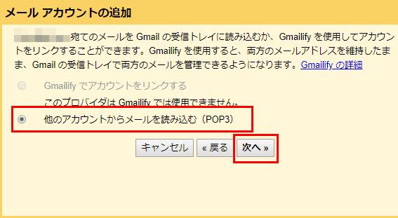 メールアドレスのGmail設定05