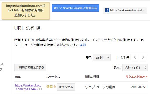 URL削除ツールの使い方04