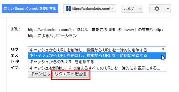 URL削除ツールの使い方03