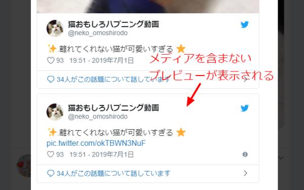 Twitter-画像・動画ツイートを埋め込む方法05