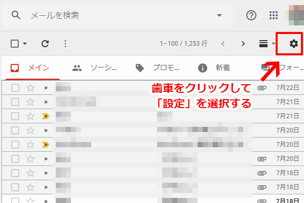 メールアドレスのGmail設定01