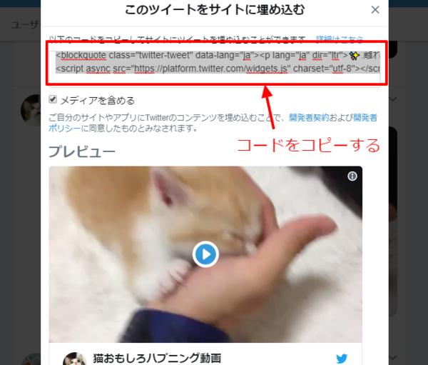 Twitter-画像・動画ツイートを埋め込む方法03-コードをコピーする