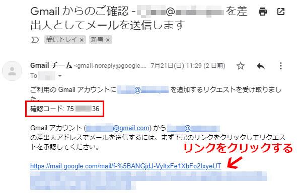 メールアドレスのGmail設定11