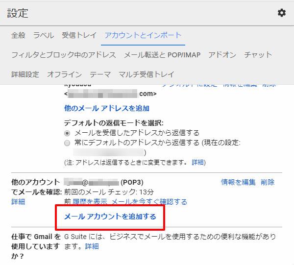 メールアドレスのGmail設定03