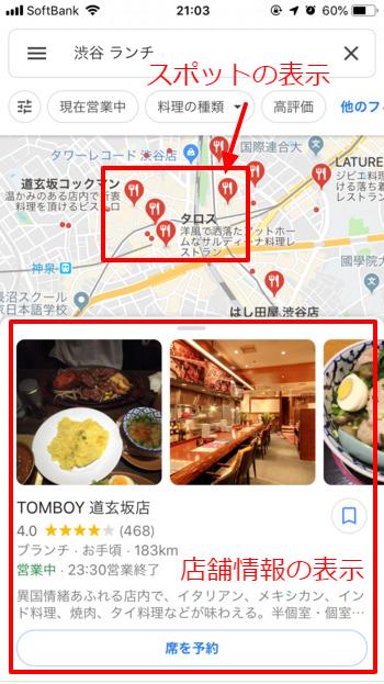 GoogleマップによるGoogleマイビジネス情報の表示