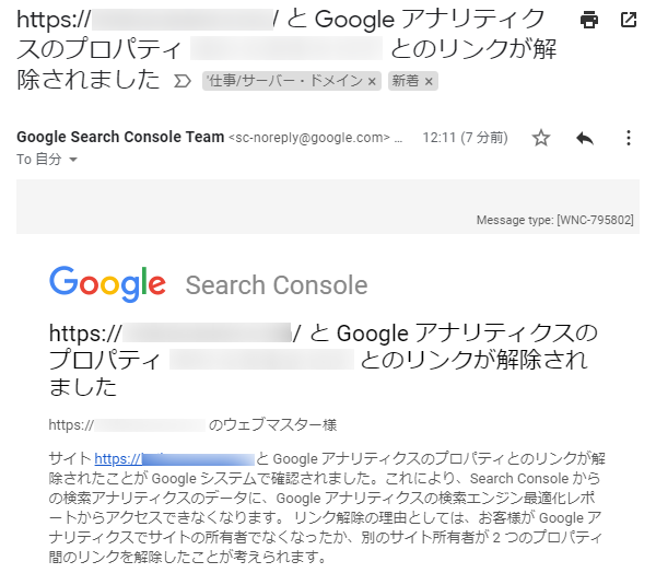 サーチコンソール-アナリティクス関連付け-解除03