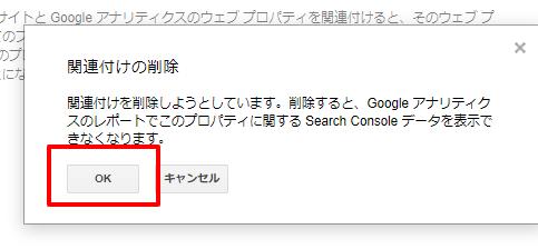 サーチコンソール-アナリティクス関連付け-解除02