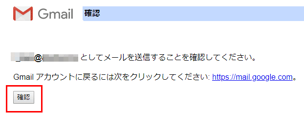 メールアドレスのGmail設定12