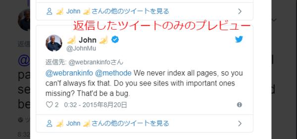 Twitter-会話ツイートを埋め込む方法06-元のツイートを含めない03