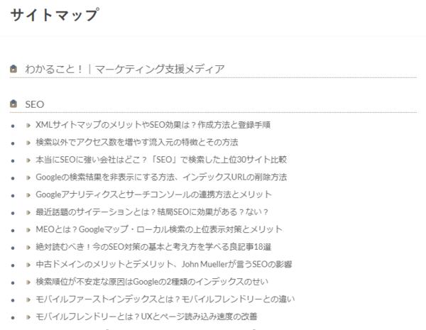 wakarukoto-html-sitemap