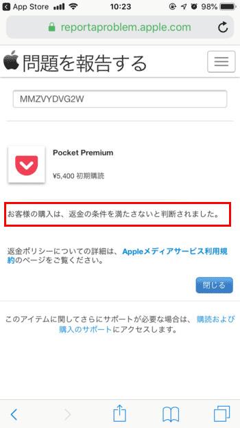 iphoneアプリ内課金-返金申請01