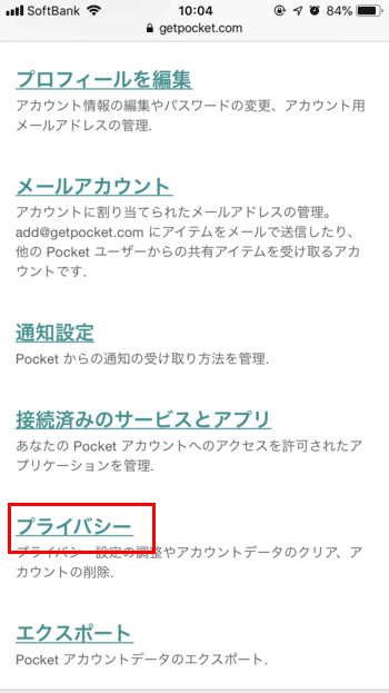 Pocket-退会方法02