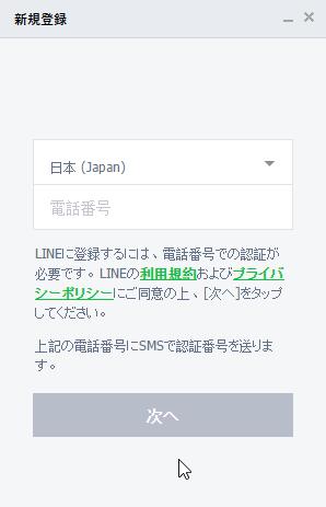 LINE-PC-新規登録01-電話番号入力