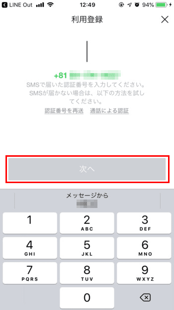 LINE-Out-かけ方 (5)