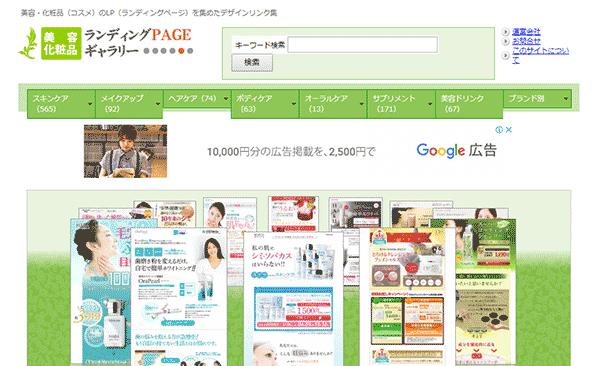 美容・化粧品(コスメ)ランディングページギャラリー
