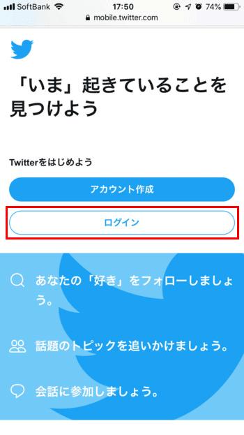 Twitter-ログイン-スマホWEB01