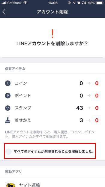 LINEアカウントを削除する方法02