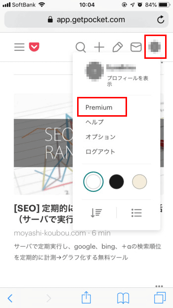 Pocketサイト-プレミアムプラン登録方法01