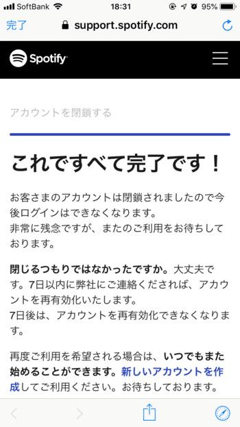 spotify-退会方法12