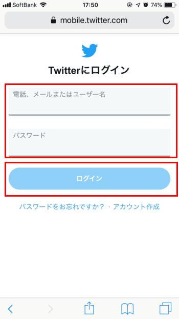Twitter-ログイン-スマホWEB02