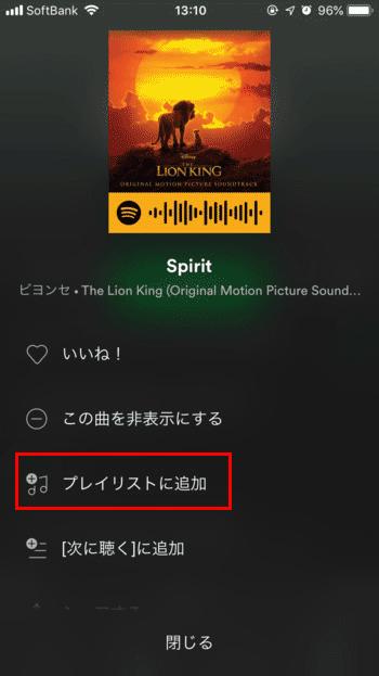 spotify-プレイリストの作り方02