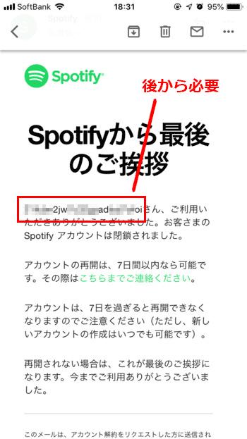 spotify-アカウント復元方法01