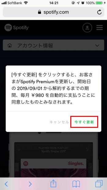spotify-premium-復活方法02