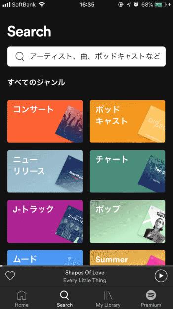 spotify-検索とリスト