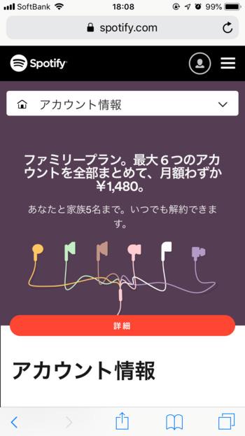 spotify-premium-解約方法01