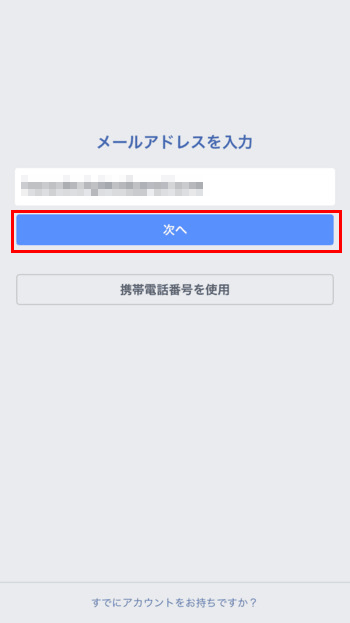 Facebook-アカウントの作り方07